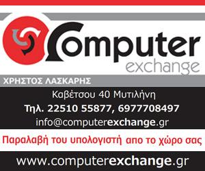Computer_Exchange300x250px