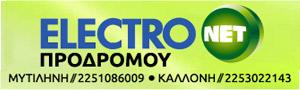 Electronet Prodromou