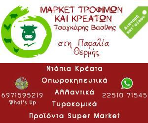 Market_Kreaton_Tsagkaris