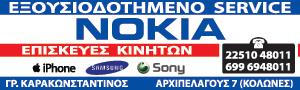 Nokia_Karakonstantinos300x90px