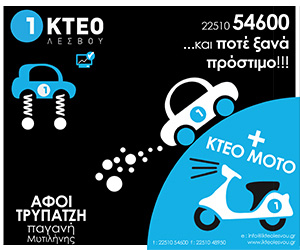 KTEO-Trypatzis-300x250px