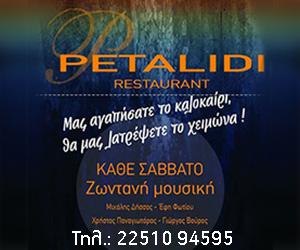 Petalidi300x250px