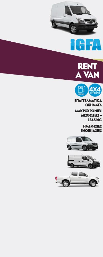 IGFA Rent a Van