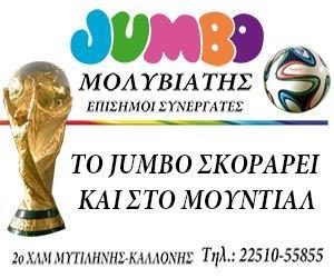 Jumbo300x250