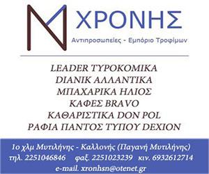 mnxronis