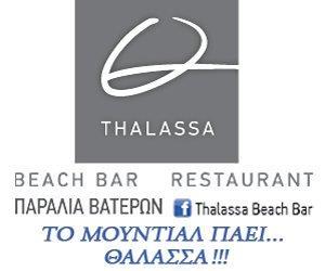 Thalassa300x250-Mundial