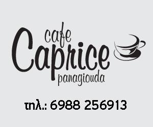 Caprice300x250px-2018