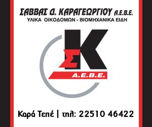 Karageorgiou300x250px