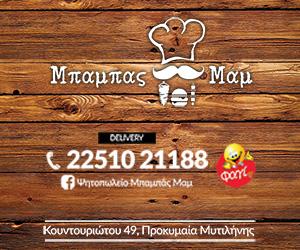 MpampasMam300x250px