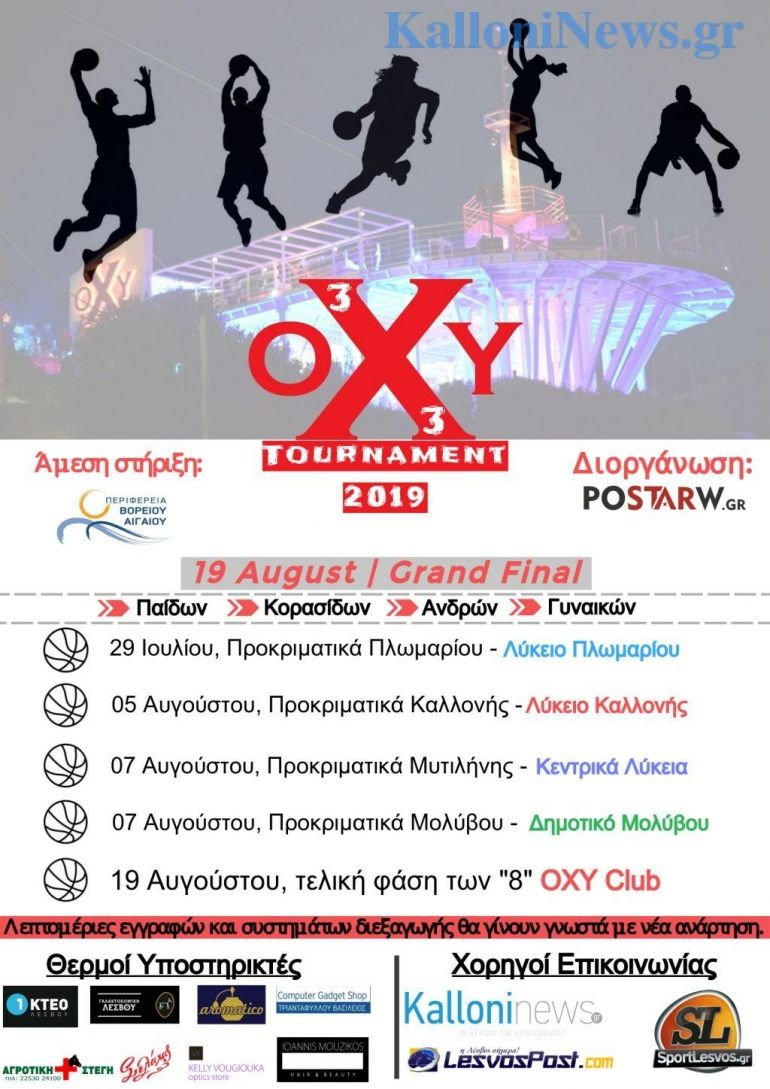 3x3 τουρνουά μπάσκετ | Road to OXY